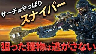 【COD:BO4】最強の一撃必殺武器Paradinでサーチにお出かけ!【野良サ…