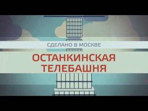 «Сделано в Москве»: Останкинская телебашня