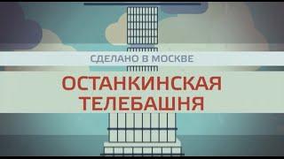 «Сделано в Москве»: Останкинская телебашня(, 2016-03-10T13:43:05.000Z)
