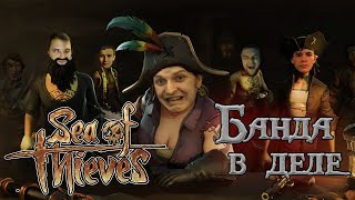 Банда в деле | Sea of Thieves | Wycc, BeastQT, Alcore, PagyrA, CeMka7721, TaeRss, Insize, CRiMER