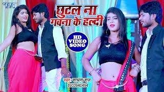 रोंगटे खड़े कर देने वाला विडियो 2019 - Chhutal Na Gawana Ke Haldi - Sadhana Raj #Viddeo_Song