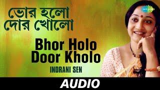 Bhor Holo Door Kholo   ভোর হলো দোর খোল   Indrani Sen   Kazi Nazrul Islam   Audio