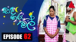 සඳ තරු මල් | Sanda Tharu Mal | Episode 62 | Sirasa TV Thumbnail
