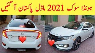 New Honda Civic 2021 Cars in Pakistan || Next Cars