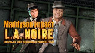 Нарезка от 11.09.15 L.A. Noire самые интересные моменты