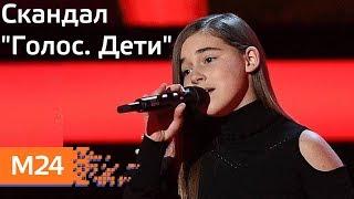 """Скандал разгорелся вокруг финала шоу """"Голос. Дети"""" - Москва 24"""