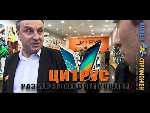 Цитрус. Разборки по Днепровски