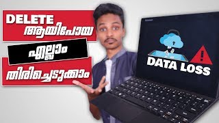 How To Recover all Deleted Files |Malayalam|