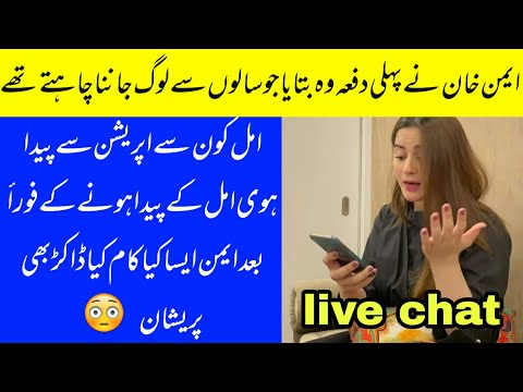 Aiman Khan Live Chat First time gave Answers Of All the Questions OF Her Fans #Aimankhan#Live