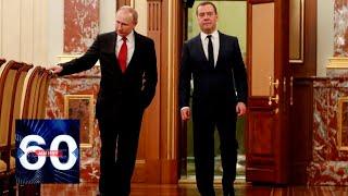 В Кремле подводят итоги работы Правительства. 60 минут от 21.01.20