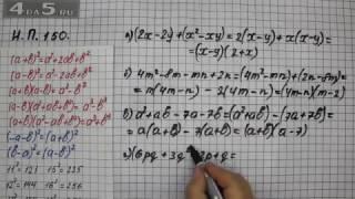 Итоговое повторение 150. Алгебра 7 класс Мордкович А.Г.