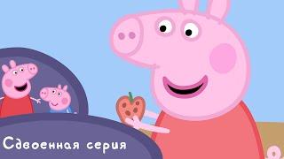 Свинка Пеппа -  S01 E09-10 (Папа потерял очки / В саду)