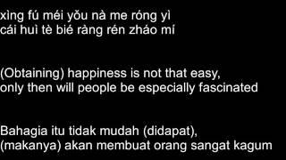 Pin Yin | Eng Sub | Indo Sub | 没那么简单 - Mei Na Me Jian Dan