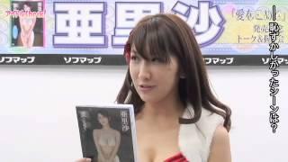 DVD『亜里沙 愛をこめて』発売記念イベント (ムビコレTOPはこちら) ht...