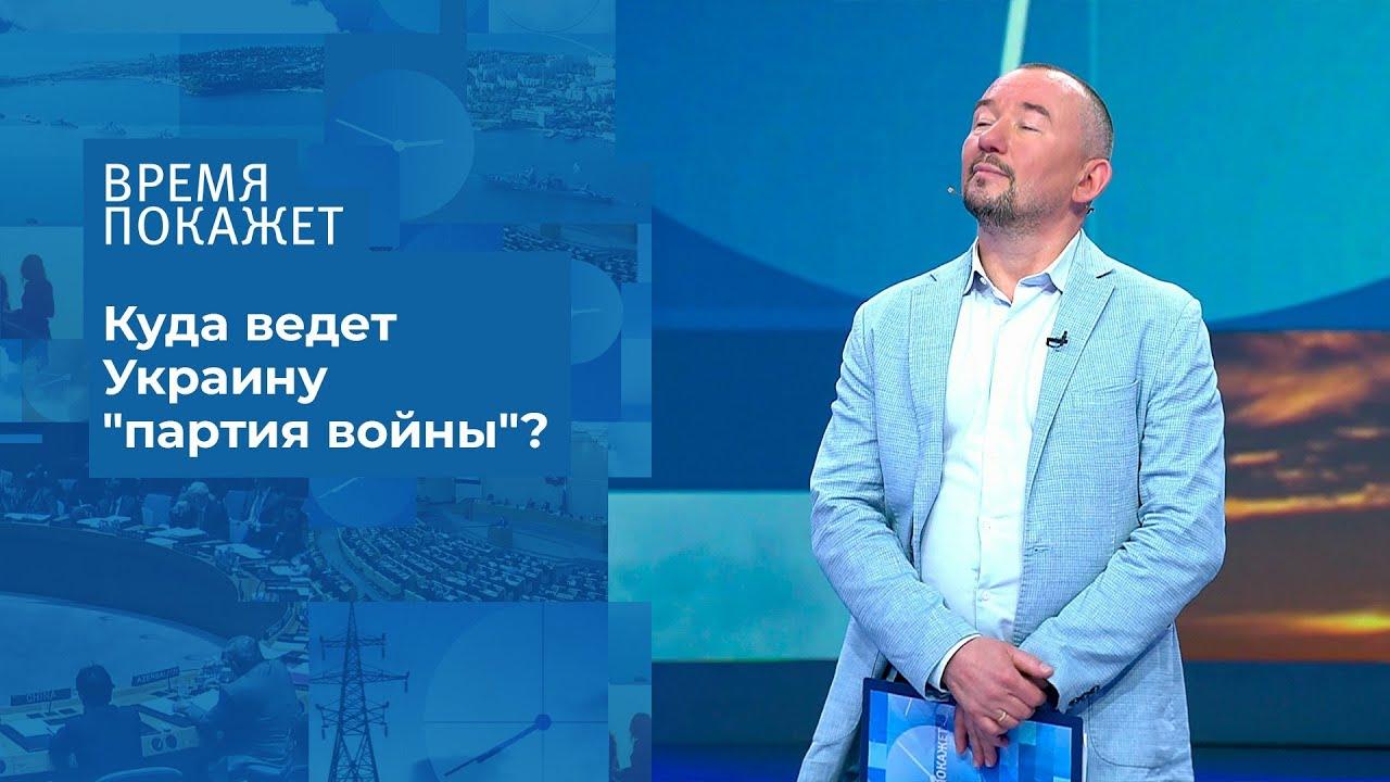 """Время покажет от 08.07.2020 Украинская """"партия войны""""."""
