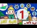 اناشيد الروضة - تعليم الاطفال - قرية الألعاب (1) - لعبة العد ( الارقام ) - بدون موسيقى - بدون ايقاع