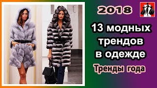 видео Что нам готовит мода весной и летом 2018 года?