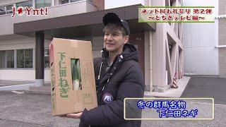 #443 ネット局お礼参り とちぎテレビ編 前編