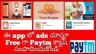 News hunter app(3 apps)earn money daily free paytm cash apps  Telugu