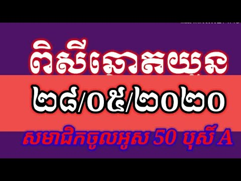 VN 24h តំរុយឆ្នោតយួន(28/05/2020)Vina24h Today,Vietnamese Lottery Vietnam Lottery VIP