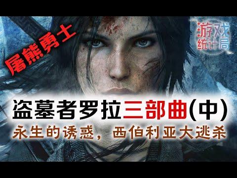 【盜墓者羅拉/古墓奇兵】論如何與野生棕熊單挑——羅拉的崛起與冰川下的不死之謎!(遊戲統計局#23) Rise of the Tomb Raider 2015