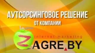 Комплексный интернет маркетинг(Аутсорсинговое решение от компании Zagreby Ltd. Комплексный интернет маркетинг. Разработка и создание сайтов..., 2013-05-07T07:38:10.000Z)