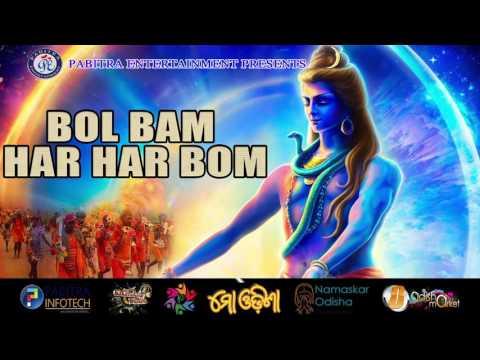 Bol Bom Har Har BomII Best Kaudi Popular Brand New  Song II Lord Shiva II Srabana Masa