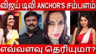 விஜய் டிவி ANCHOR'S சம்பளம் எவ்வளவு தெரியுமா?| Tamil Cinema News| Kollywood News| Latest Seithigal.