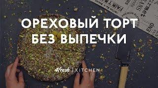 Рецепт: Ореховый торт без выпечки