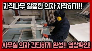 자작나무 cnc 가공 식탁 의자 다용도 만들기 목공 d…