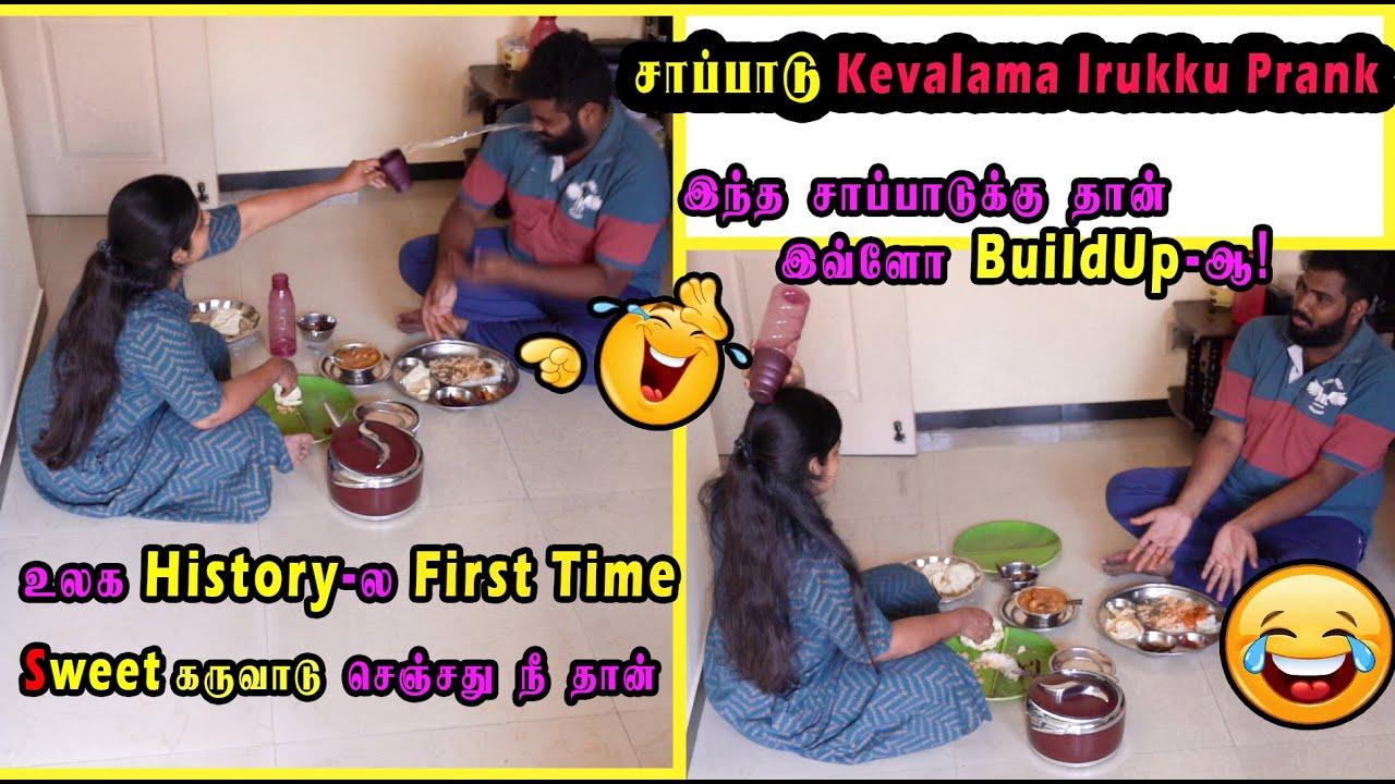 Download சாப்பாடு Kevalama Irukku PRANK ON WIFE 🤣🤣🔥🔥 | ரொம்ப சோகம் ஆகிட்டா😥😥 | Fully Fun Video | FNG Lapse
