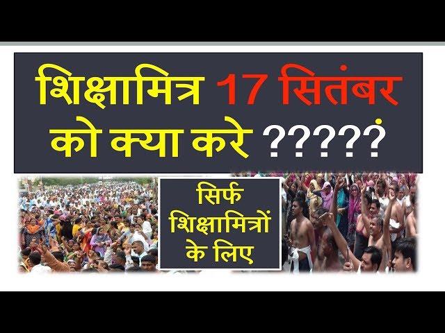 जरूर देखें...शिक्षामित्र 17 सितंबर को क्या करे ????? All Shiksha Mitra Must Watch !!!