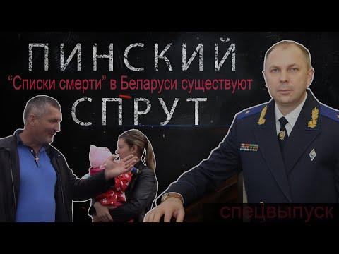 """Списки смерти"" в Беларуси существуют"