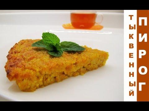 Приготовить Тыквенный пирог  Вегетарианские рецепты Пирог без муки и яиц  Постный (веганский) пирог онлайн видео