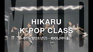 BTS(방탄소년단) - IDOL(아이돌) / K-POP(방송댄스,케이팝) / HIKARU / 엠아이디 댄스학원