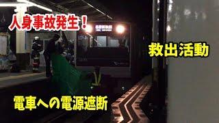 人身事故発生!救出活動や電車の電源を落とす瞬間