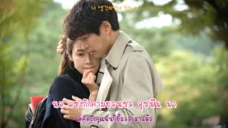 [Karaoke - Thaisub] Yoo Sung Eun - Oh You Yeah You (오유야유) Second Time Twenty Years Old OST Part 3