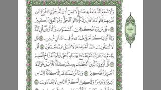 34.Surah Saba'   -Sheikh Mishary Rashid Alafasy-