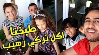 عربي لا يتحدث اللغة التركية يعيش يوماً كاملاً مع عائلة تركية لا يعرفهم | تجربة اجتماعية