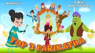 Top 3 Parikatha | Fairy Tales in Marathi | Marathi Goshti | Chan Chan Marathi Goshti