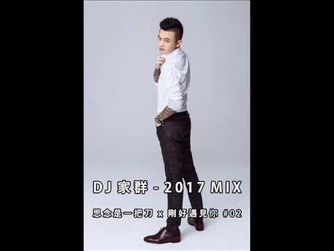 DJ家群 2017 - 思念是一把刀 x 剛好遇見你 #02