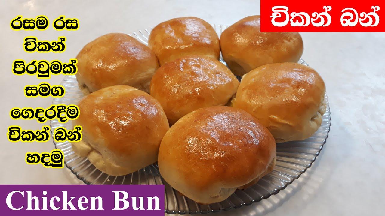 චිකන් බන් | Chicken Bun In Sinhala