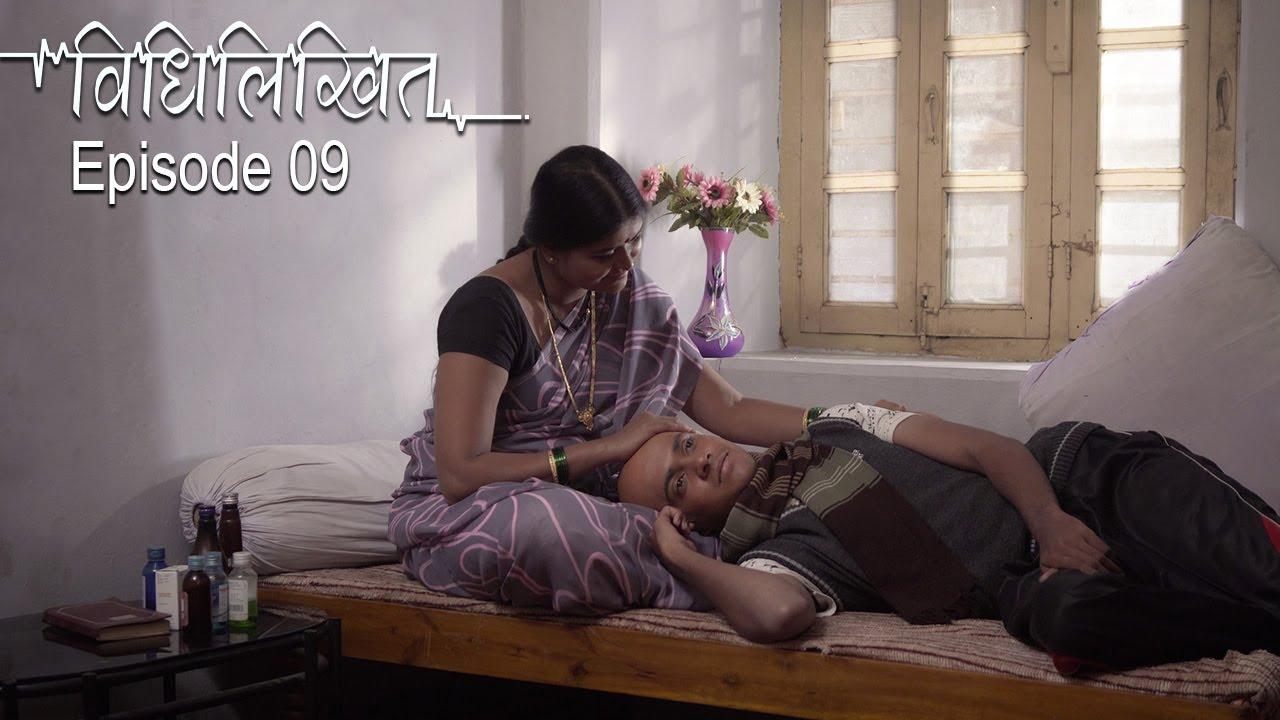 Vidhilikhit Episode 09 - New Marathi WebSeries