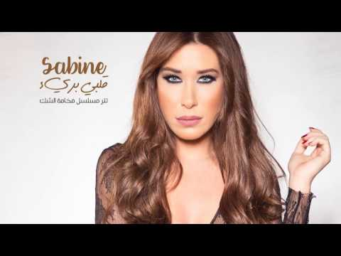 Sabine - Albi Bari2 / Fakhamat Al Chak Series Song (Official Lyrics Video) / سابين - قلبي بريء -