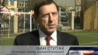 Днепропетровские новости спорта от 05.04.12. 34 канал