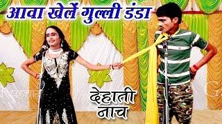 आवा खेले गुल्ली  डन्डा - Bhojpuri Comedy | Bhojpuri Nautanki Song | Hit Viral Comedy