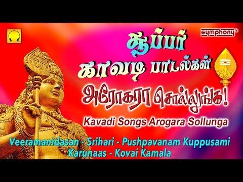 முருகன் காவடி பாடல்கள் | அரோகரா சொல்லுங்க | Murugan Kavadi Songs | Arogara Sollunga