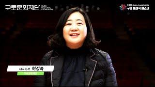 [구로 클래식 페스타] 허정숙 대표이사 인사말