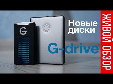 Внешние диски G-drive серии R и обычные для фотографа