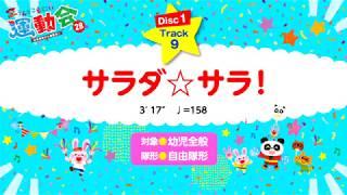 【うんとこどっこい運動会28】より ↓ ↓ ↓ http://www.meito.jp/products...